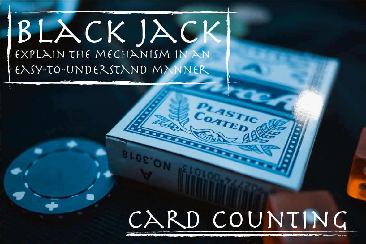 カードカウンティングアイキャッチ